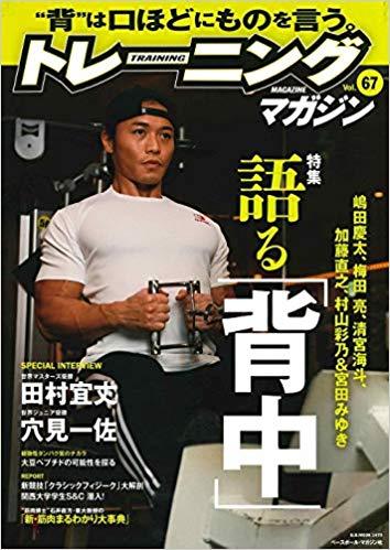 トレーニングマガジン表紙